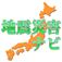 地震災害ナビ - 災害情報収集ユーティリティ
